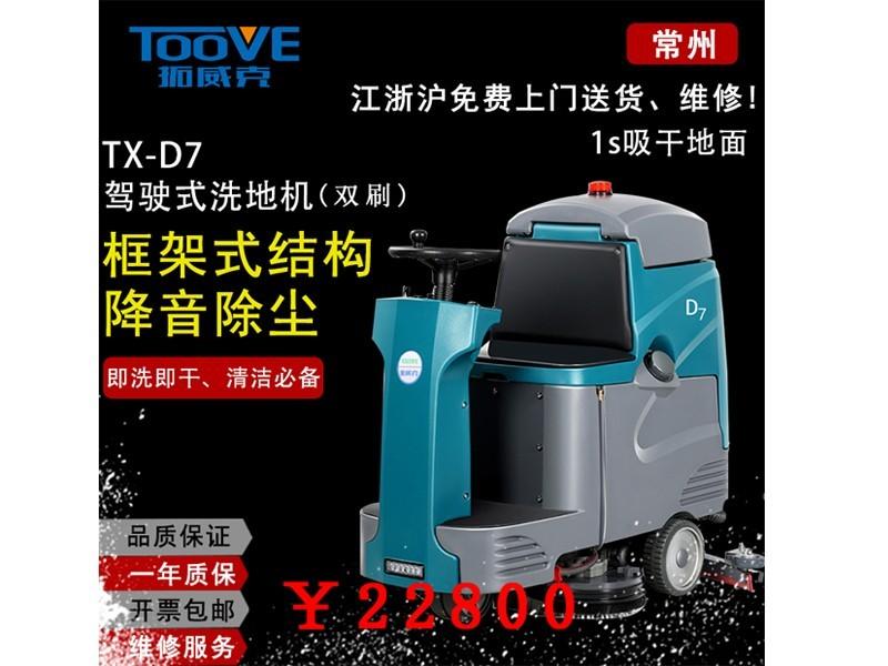 小型驾驶洗地机外形