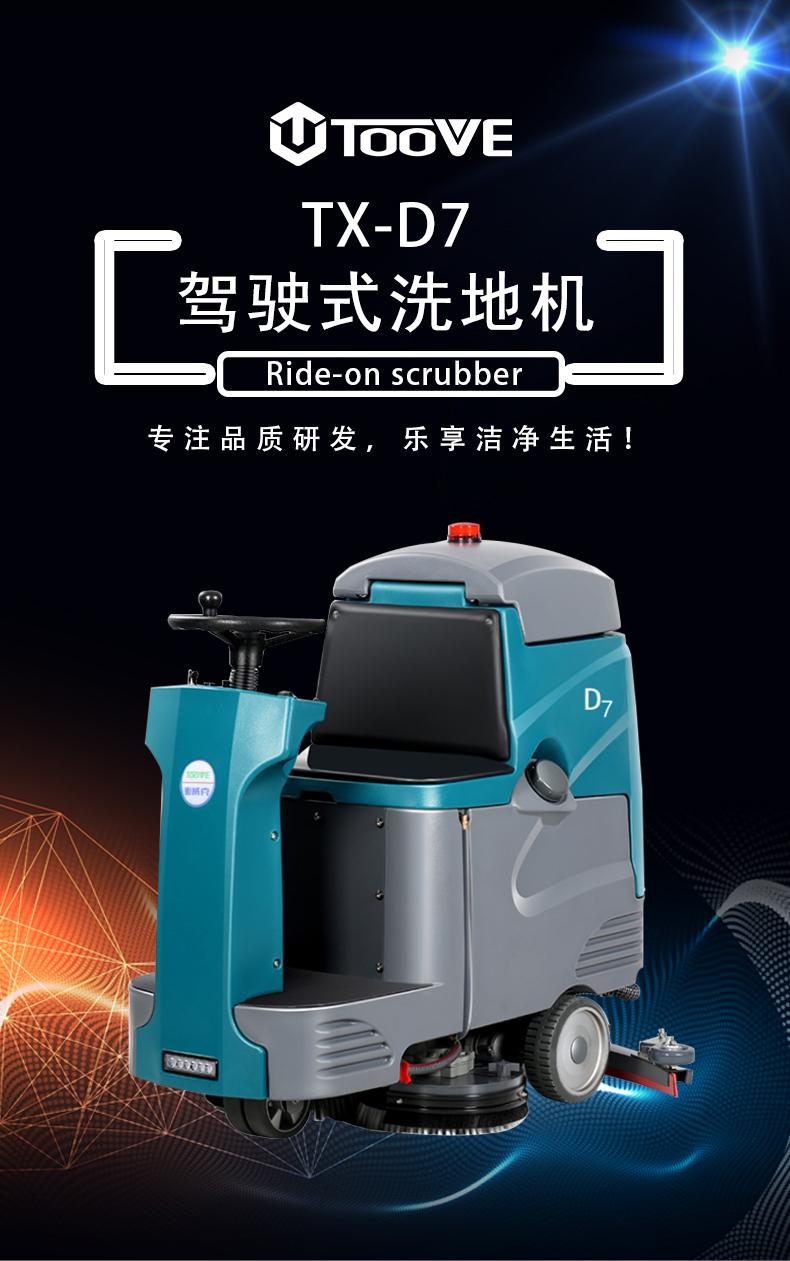 TX-D7驾驶洗地机