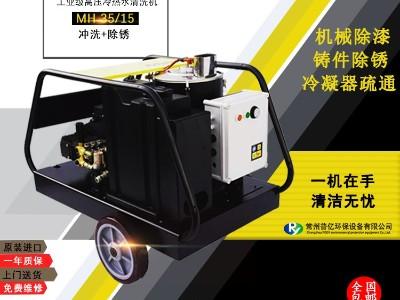 德系马哈M35-15工业级高压清洗机 冷热水清洗机