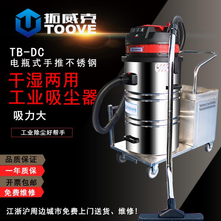 TB-DC电瓶式工业吸尘器