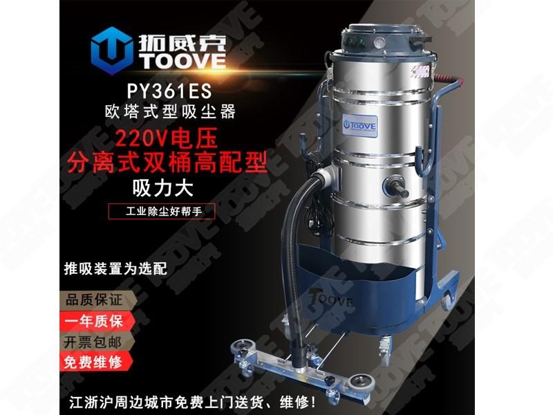PY361ES新款吸尘器
