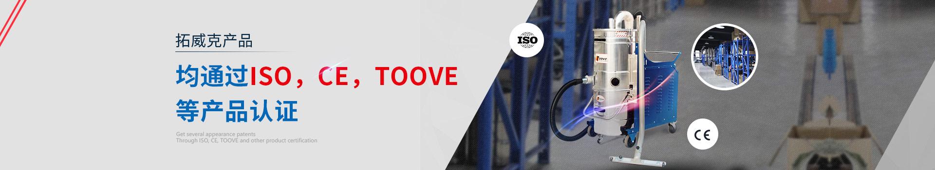 拓威克产品:均通过ISO CE TOOVE 等产品认证