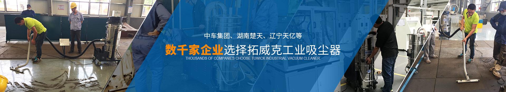 数千家企业选择拓威克工业吸尘器