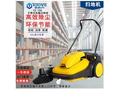 拓威克TS-700手推电瓶扫地机 扫地车