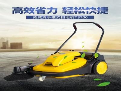 TS-700手推扫地车