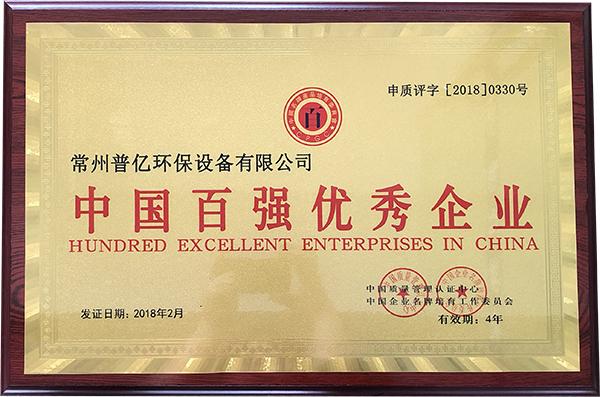拓威克:中国百强优秀企业