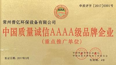 拓威克:中国质量诚信4A级品牌企业