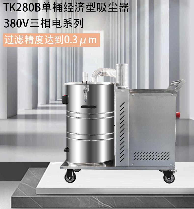 TK280B吸尘器主图