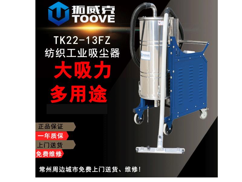 纺织专用吸尘器