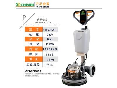 CH-A175H轻便型多功能擦地机地毯清洗机刷地机