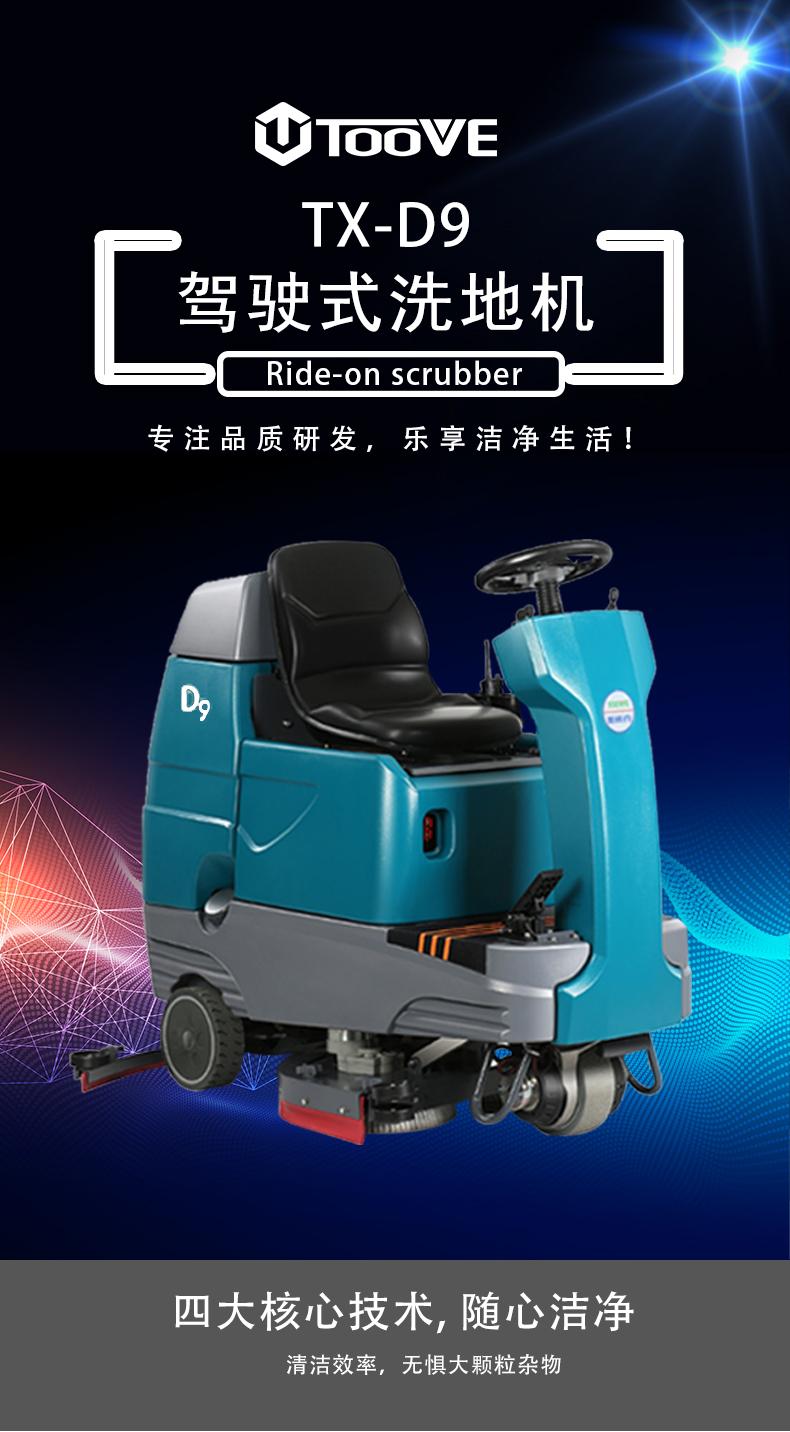 TX-D9驾驶洗地机