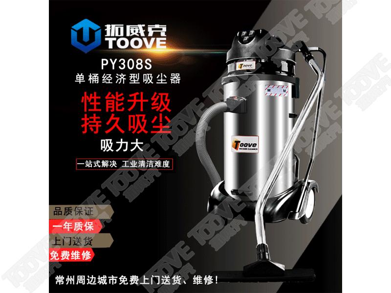 PY308S吸尘器主图