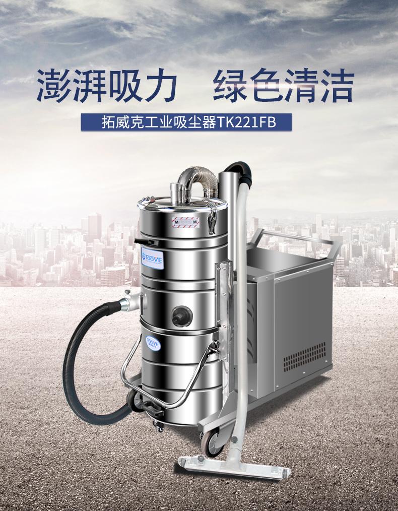 TK221FB双桶不锈钢吸尘器01