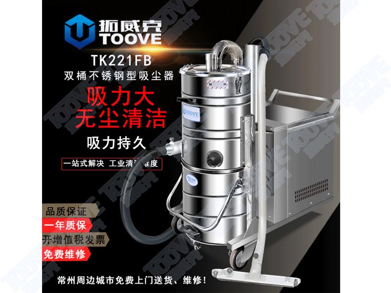 TK221FB吸尘器外观