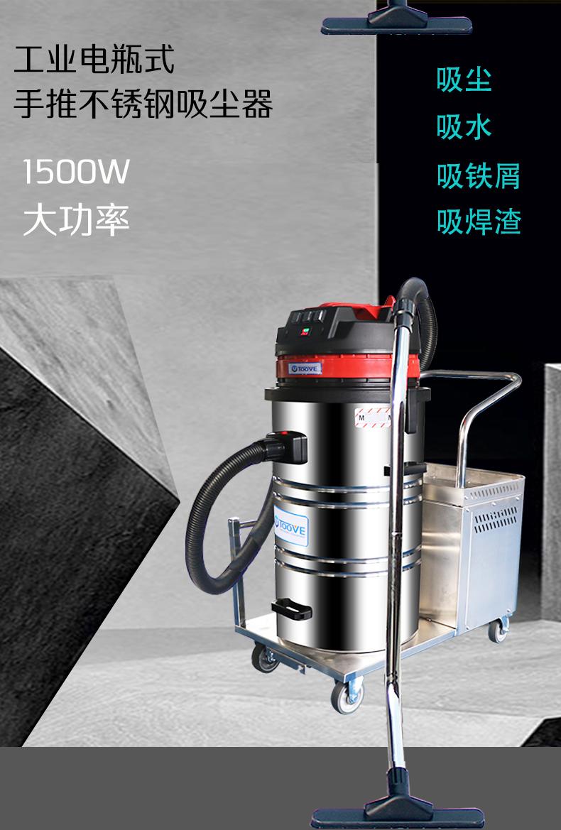 电瓶工业吸尘器
