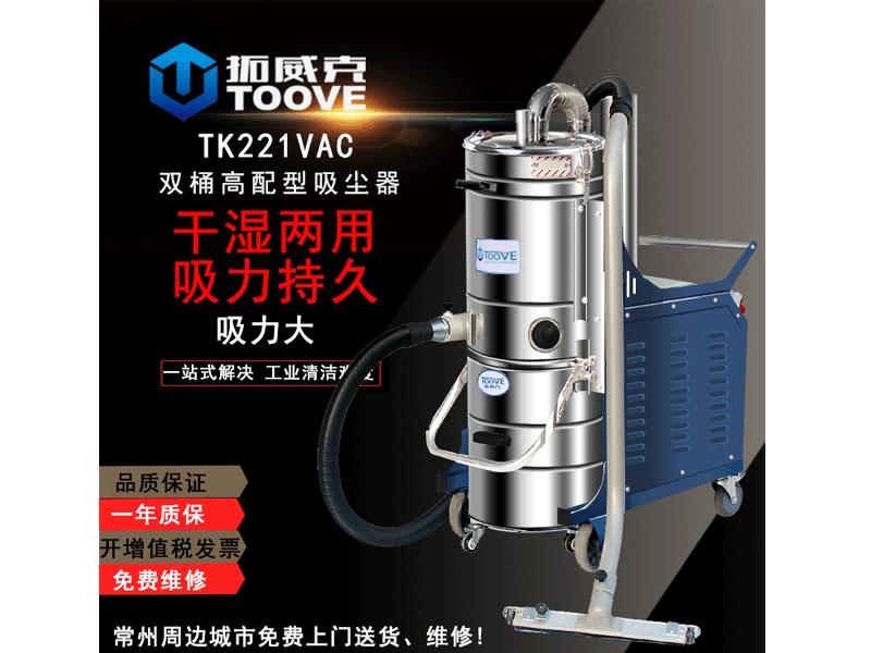 TK221VAC吸尘器外观