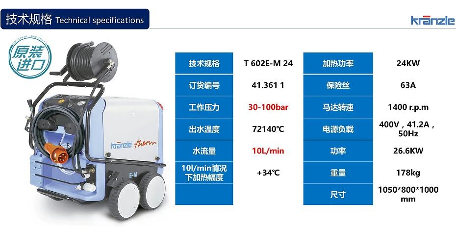 电加热602-E-M24 参数