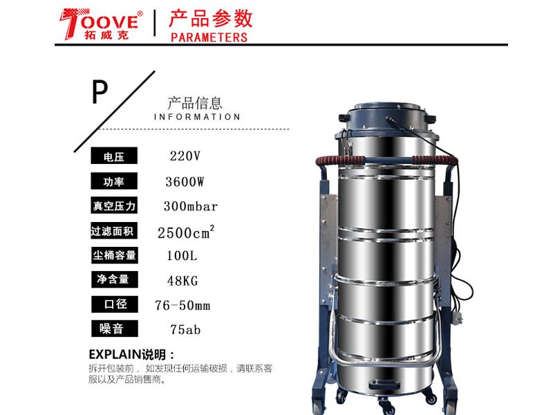 PY361吸尘器参数