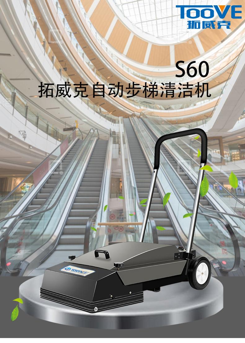 自动步梯清洁机