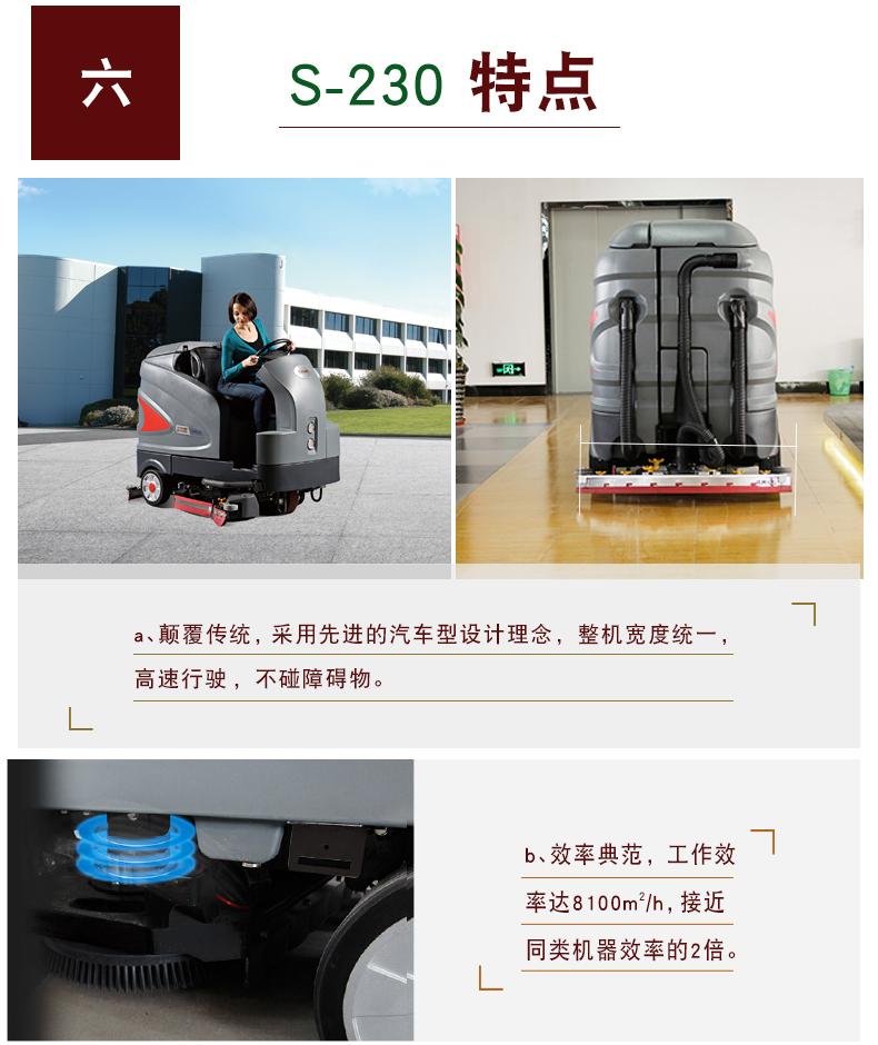 S230_06产品特点