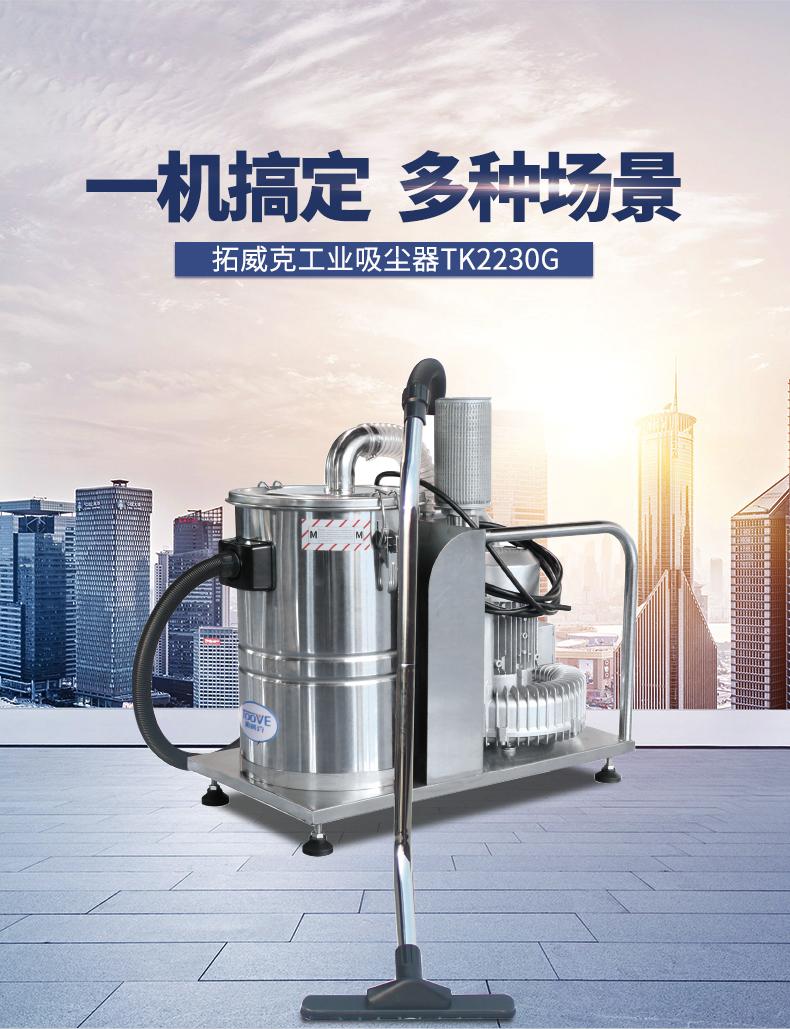 TK2230固定式吸尘器