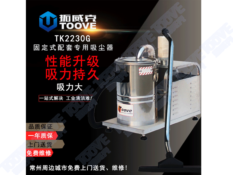 TK2230G吸尘器外观
