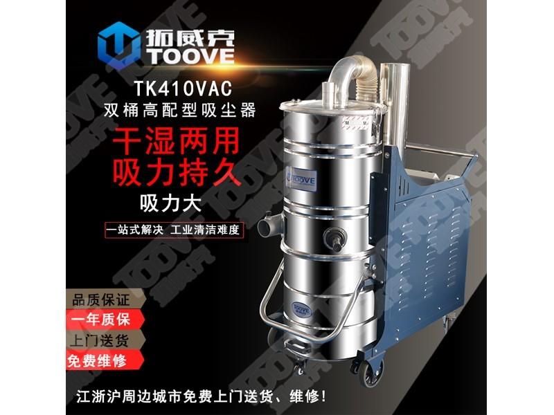 TK-410VAC工业吸尘器